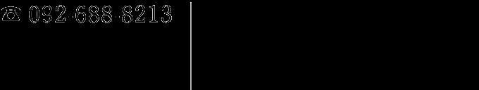 092-688-8213