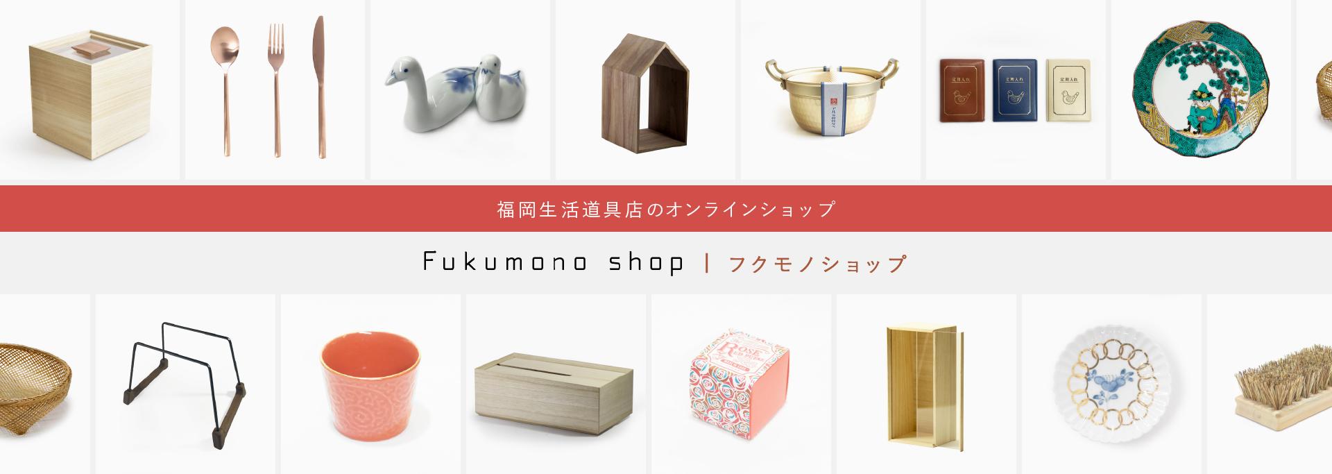 Fukumono shop | フクモノショップ